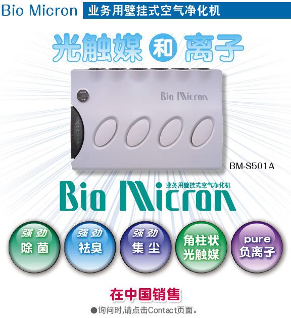 zh_biomicron_tpx