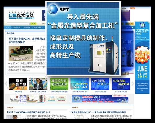 SET Corporation Limitedは、金属光造形複合加工機「LUMEX Avance-25」を採用