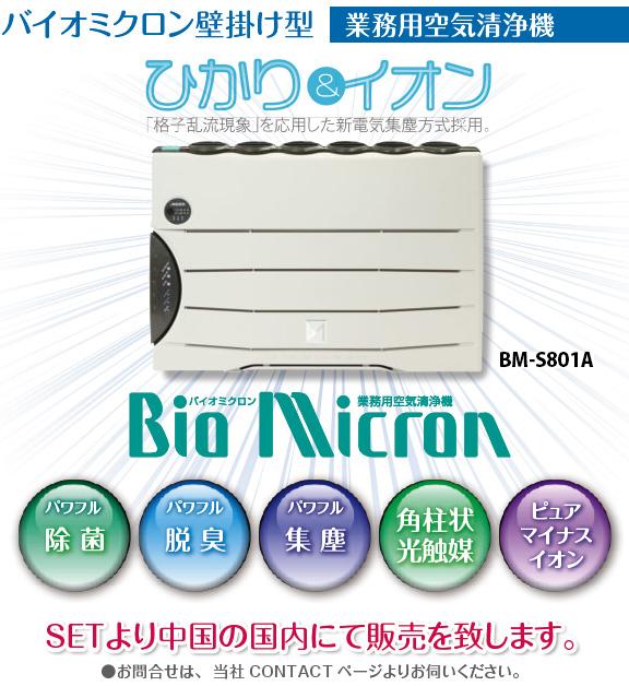 biomicron_tpx new